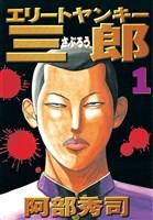 [無料版]エリートヤンキー三郎(1)