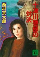 『十津川警部の対決』の電子書籍