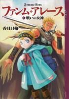 ファンム・アレース(1) 戦いの女神