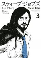 スティーブ・ジョブズ 【コミック】(3)