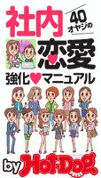 バイホットドッグプレス 40オヤジの社内恋愛強化マニュアル 2015年 8/14号