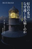 灯台の光はなぜ遠くまで届くのか 時代を変えたフレネルレンズの軌跡