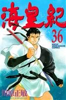 海皇紀(36)