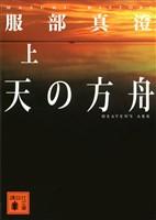 天の方舟(上)