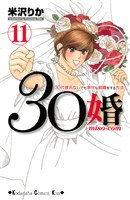 30婚 miso-com(11)
