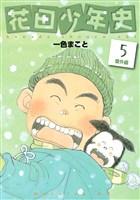 花田少年史(5)