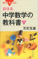 『新体系 中学数学の教科書 下』の電子書籍