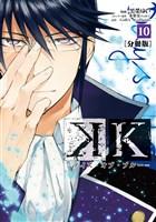 K ―デイズ・オブ・ブルー―(10)(分冊版)