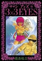 3×3EYES(12)