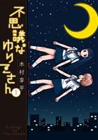 『不思議なゆりこさん(1)』の電子書籍