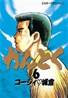 かんとく(6)