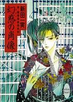 幻惑の肖像 新・霊感探偵倶楽部(2)