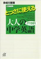 『とっさに使える大人の中学英語 役立ちフレーズ591』の電子書籍