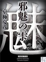 邪魅の雫(2)【電子百鬼夜行】