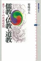 儒教・仏教・道教 東アジアの思想空間