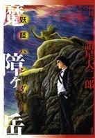 稗田のモノ語り 魔障ヶ岳 妖怪ハンター