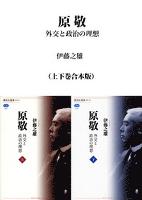『原敬 外交と政治の理想(上下巻合本版)』の電子書籍