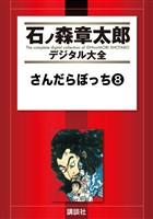 さんだらぼっち(8)