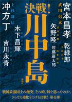『決戦!川中島』の電子書籍