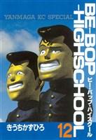 BE-BOP-HIGHSCHOOL(12)