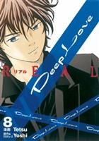 Deep Love REAL(8)