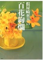 『假屋崎省吾の百花絢爛』の電子書籍
