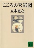 こころの天気図 【五木寛之ノベリスク】