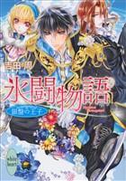 氷闘物語 銀盤の王子