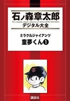 ミラクルジャイアンツ童夢くん(1)