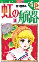 虹の航路(2)