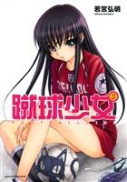 蹴球少女(3)
