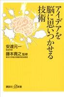 『アイデアを脳に思いつかせる技術』の電子書籍