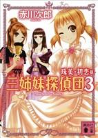 『三姉妹探偵団(3) 珠美・初恋篇』の電子書籍