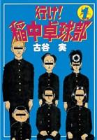 『行け!稲中卓球部(1)』の電子書籍