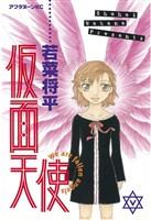 仮面天使(5)