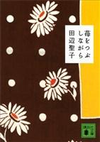 『苺をつぶしながら』の電子書籍