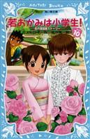 若おかみは小学生!(10) 花の湯温泉ストーリー