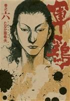 極厚版『軍鶏』 巻之六 (16~17巻相当)