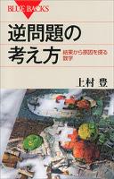 『逆問題の考え方 結果から原因を探る数学』の電子書籍