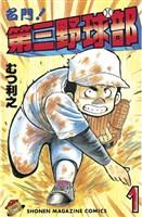 [無料版]名門!第三野球部(1)