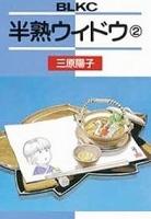 半熟ウィドウ(2)