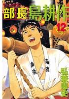 部長 島耕作(12)