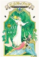 元女神のブログ 分冊版(1)