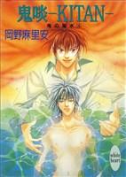 鬼啖―KITAN― 鬼の風水(4)