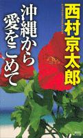 『沖縄から愛をこめて』の電子書籍