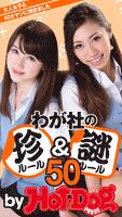 バイホットドッグプレス わが社の珍ルール&謎ルール50 2015年 7/24号