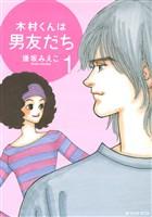 木村くんは男友だち(1)