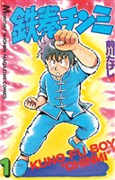 鉄拳チンミ(1)