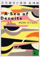 恋恋蓮歩の演習 A Sea of Deceits