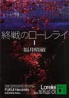 『終戦のローレライ(1)』の電子書籍